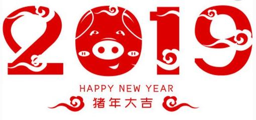 2019年拓普瑞春节放假通知