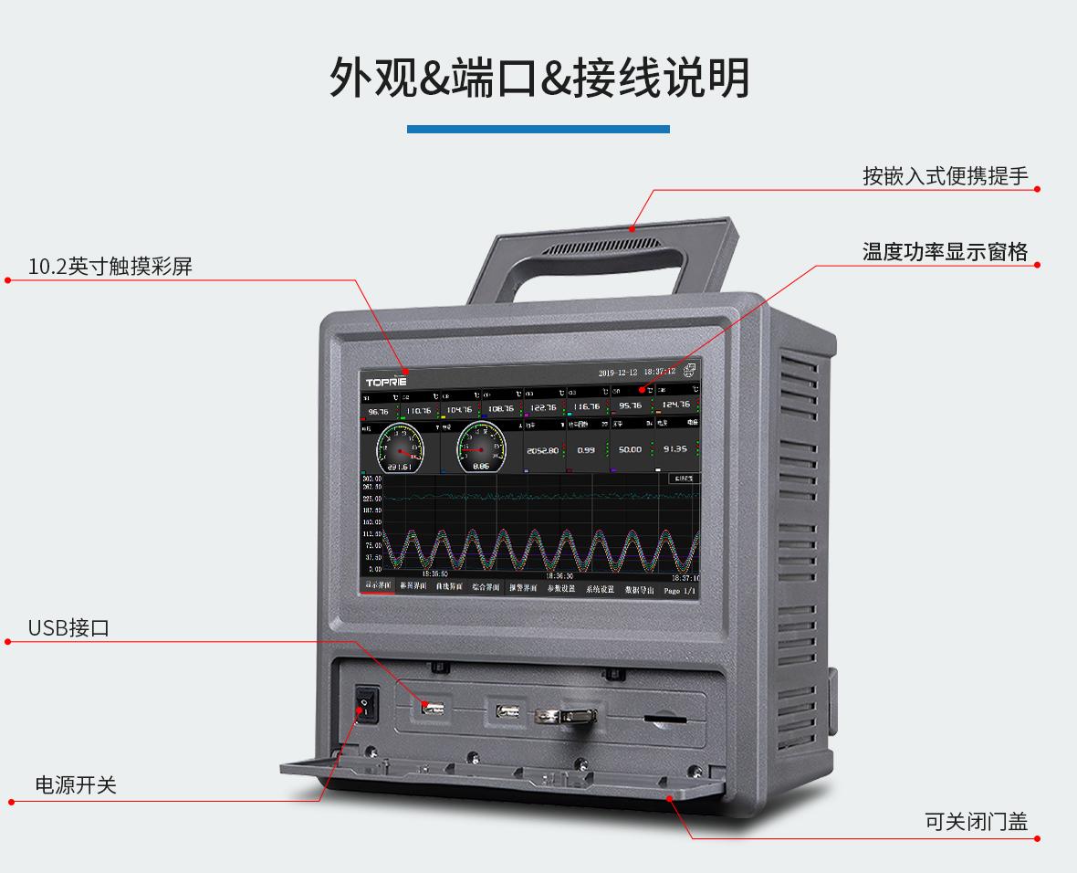 多路温度功率记录仪