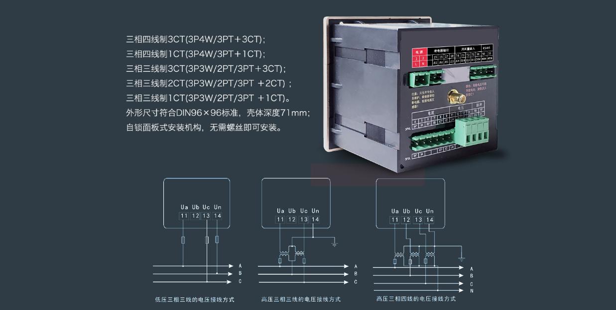 网络多功能电力仪表