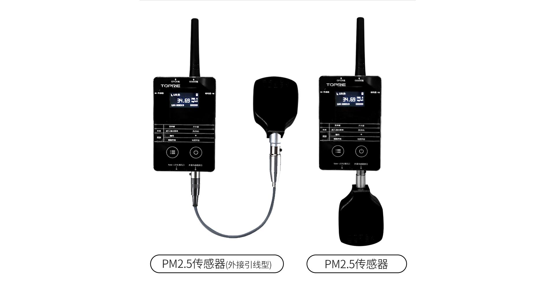 PM2.5无线智能检测手持仪
