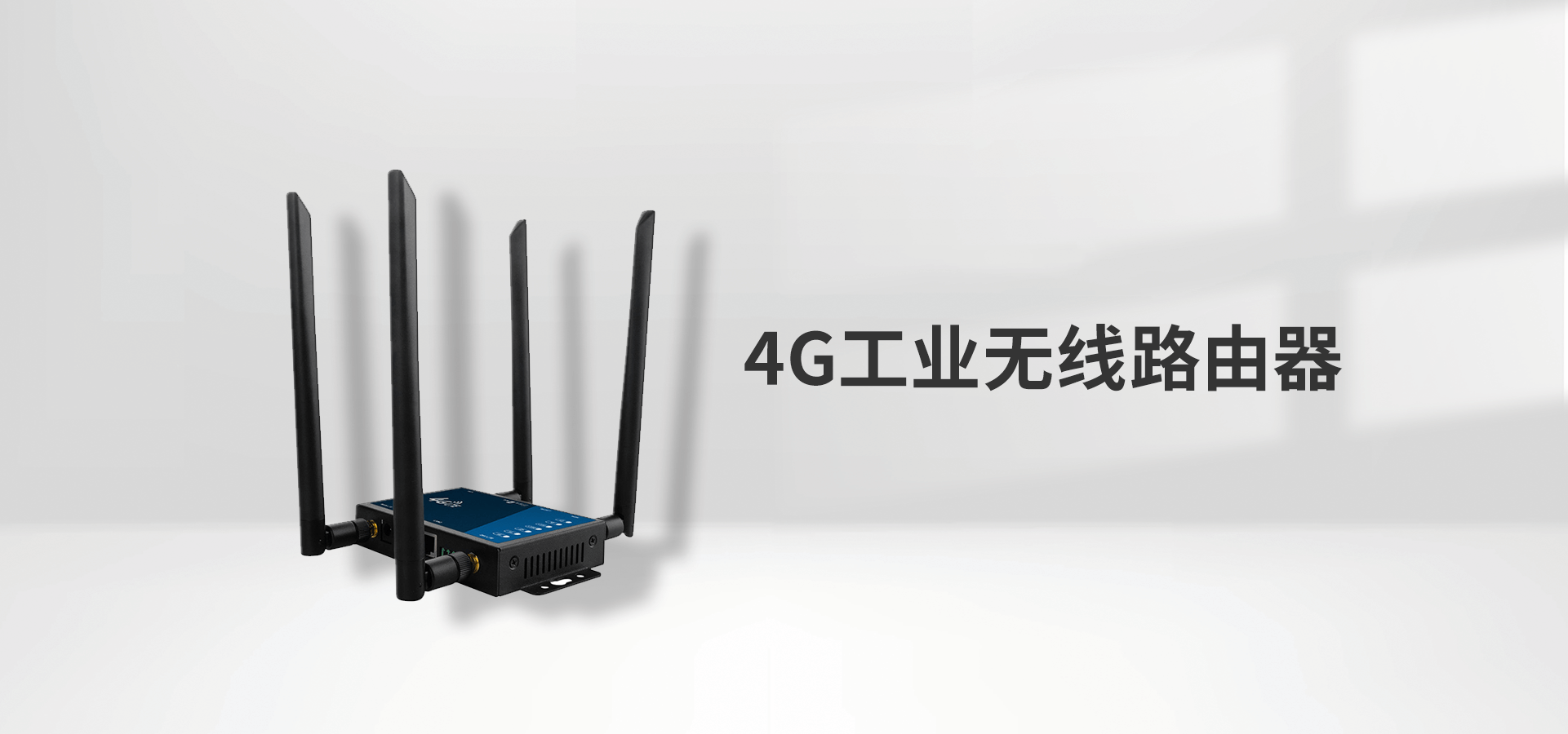 4G无线路由器