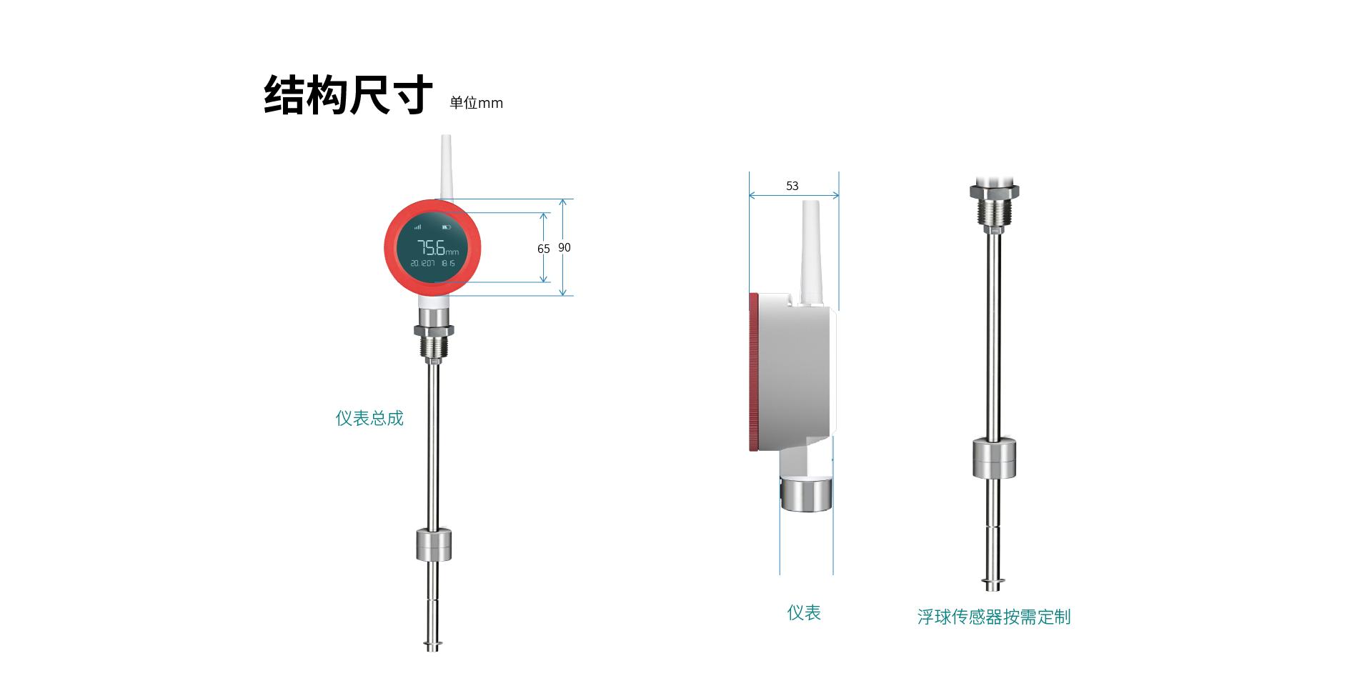浮球液位仪表