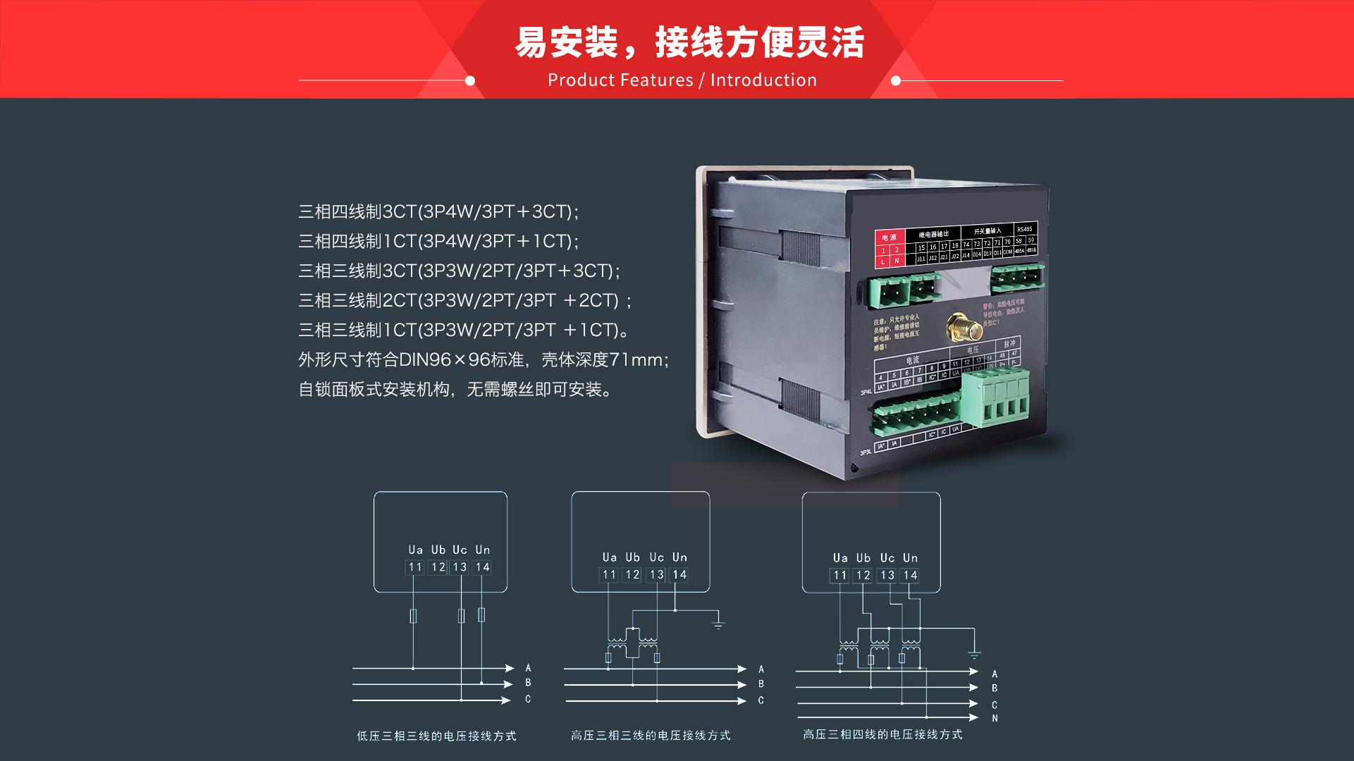 智能电力仪表