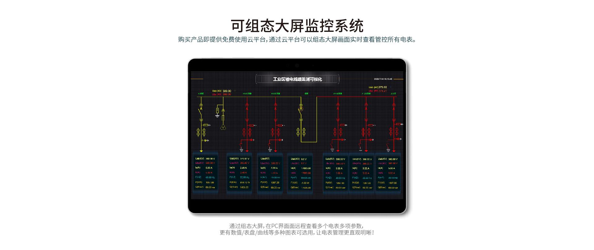 物联网电力仪表