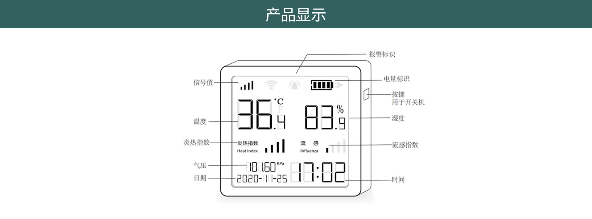 温湿度大气压采集器