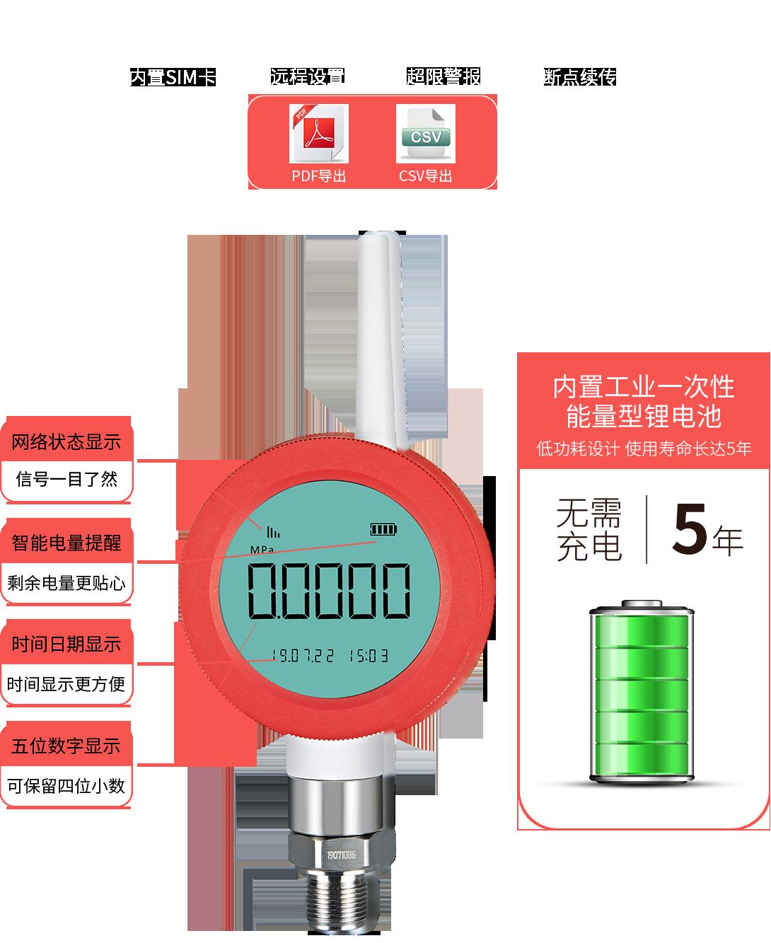 温度传感器