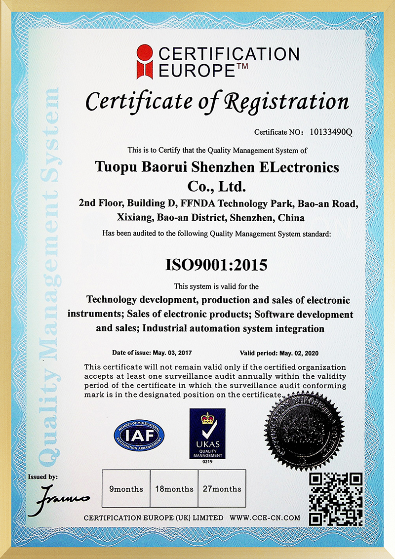 ISO9001质量管理体系证书(英文)