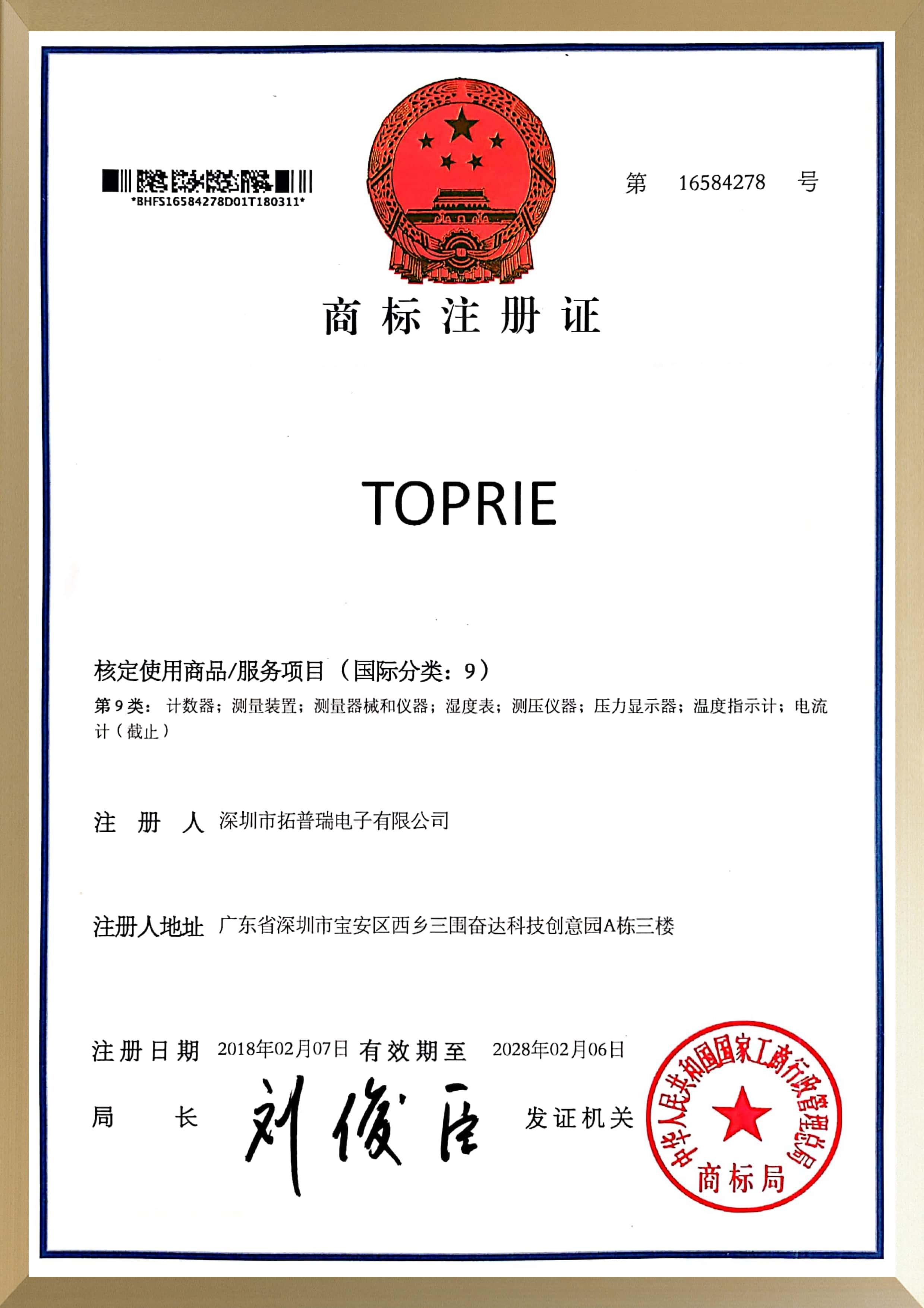 TOPRIE商标证书