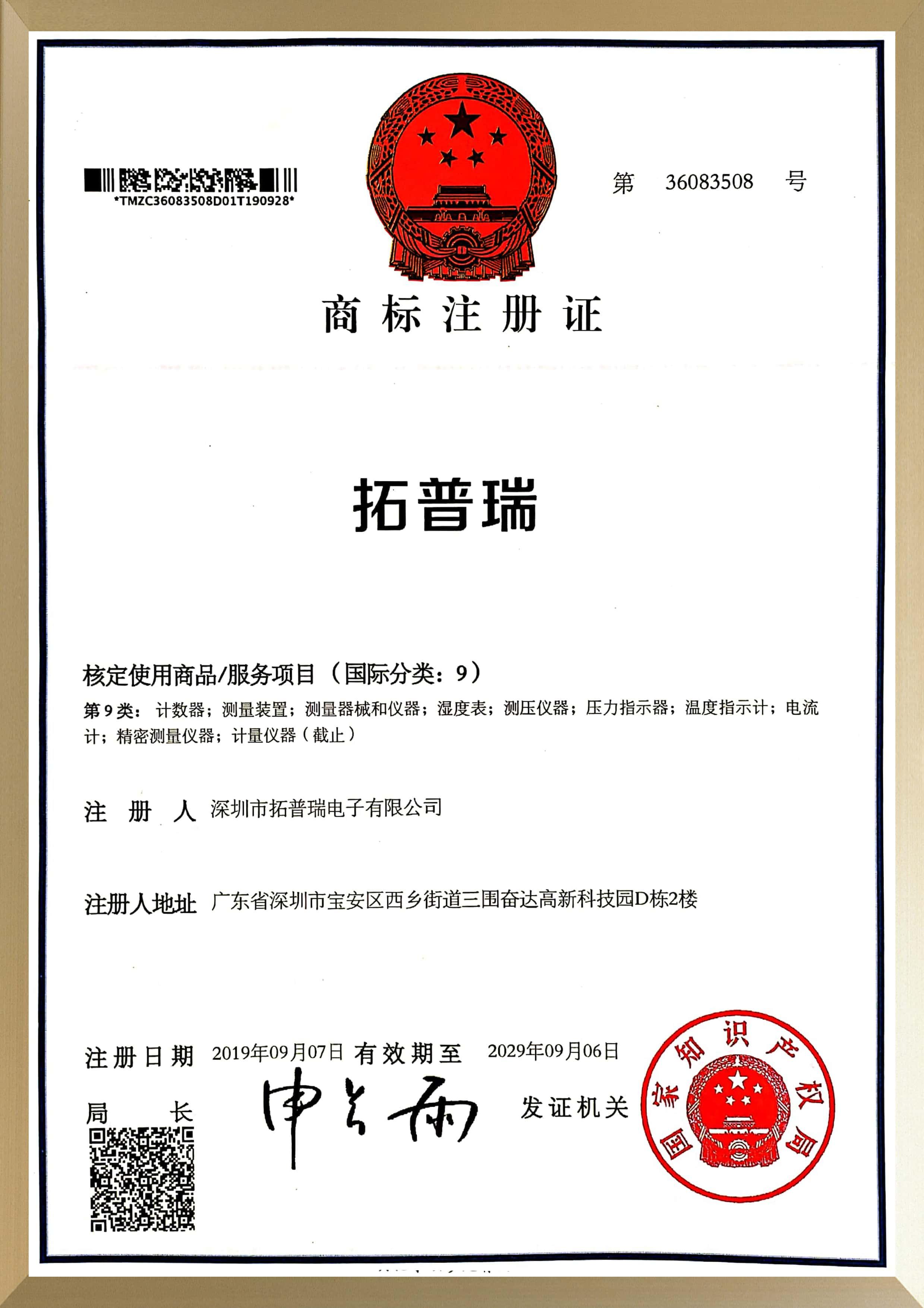 拓普瑞商标证书