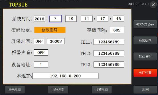 系统设置界面图