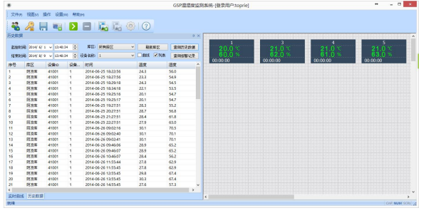 THMonitor实时网络监测软件主界面图