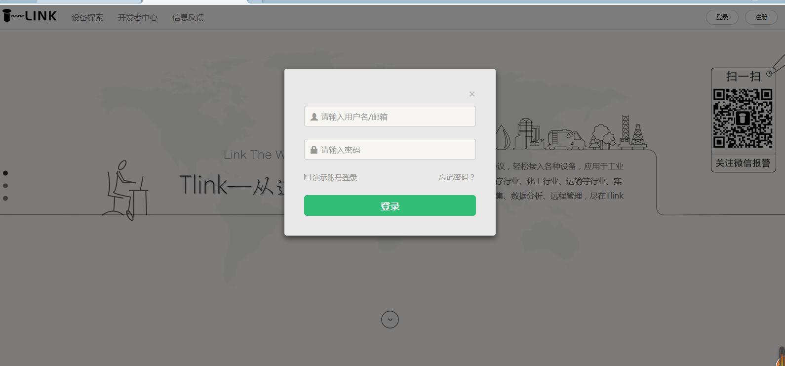 物联网平台登录界面图