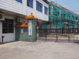 广州增城三江粮管所