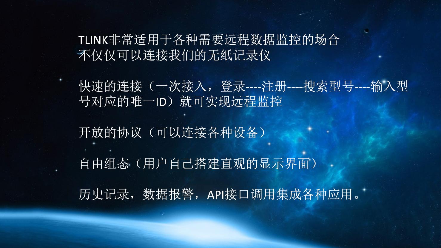 物联网平台介绍