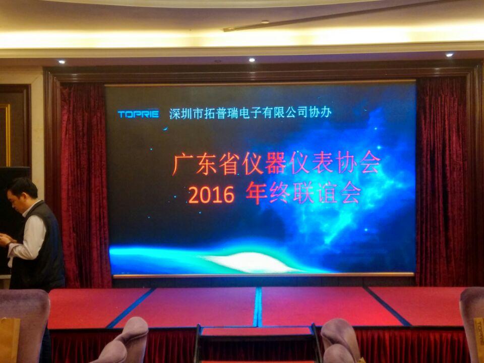 广东省仪器仪表协会2016年终联谊会胜利召开