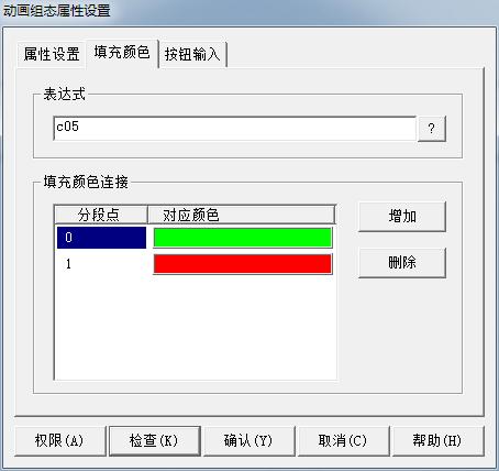 MCGS动态属性设置图1