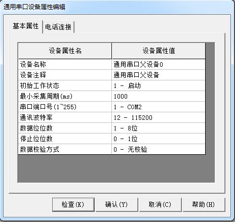 MCGS串口设备属性编辑图