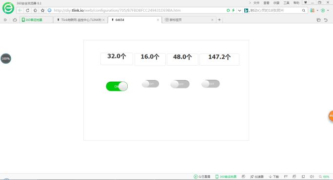 tlink.io平台组态界面图