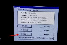 多功能彩色无纸记录仪启动属性图