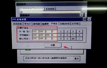 多功能彩色无纸记录仪TPC系统设置图