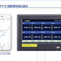 物联网无纸记录仪为工业4.0推波助澜