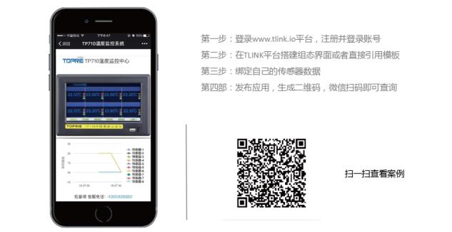 物联网无纸记录仪在化工厂污水数据监控中的应用