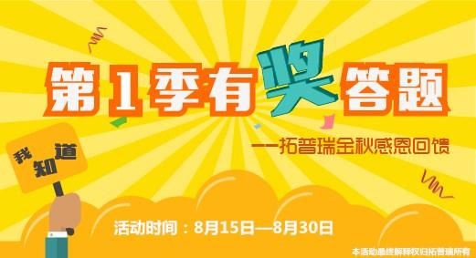 感恩客户、真情回馈 -- 深圳拓普瑞举办第一季有奖答题活动