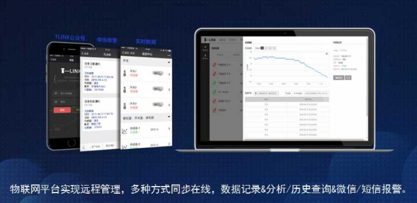 锂电池行业温度云监控系统方案